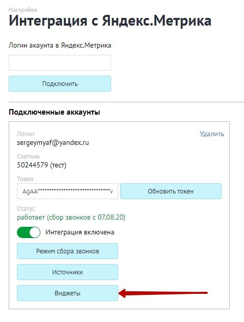 Инеграция с Яндекс.Метрикой: цели и звонки